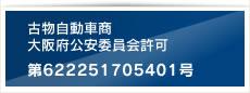 古物自動車商大阪府公安委員会許可 第622251705401号