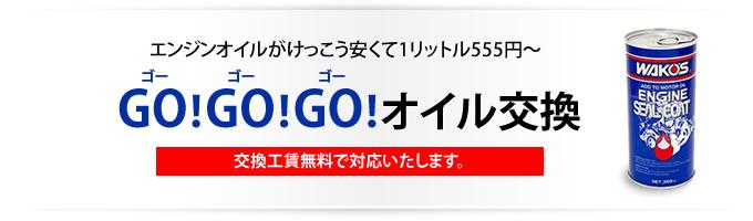 オイル交換555円~ 交換工賃無料