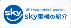 sky車検の紹介