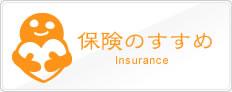 保険のすすめ