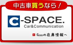 中古車買うなら!C-SPACE(シースペース)