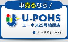 車売るなら!U-POHS(ユーポス)25号柏原店